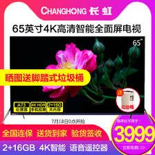 ¥3949 CHANGHONG 长虹 65A7U 65英寸 4K液晶电视