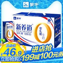 蒙牛旗舰店 新养道零乳糖脱脂型牛奶250ml*12包 新品上市 23.45元
