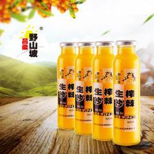 吕梁野山坡 生榨沙棘果汁 300ml*8瓶 维生素C丰富 33元包邮