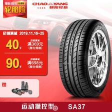 朝阳轮胎 高性能轿车小汽车轮胎 SA37系列 自行安装 245/45R18 100W *2件 1358元(