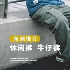 促销活动:有货新潮推介休闲裤牛仔裤会场 爆款直降