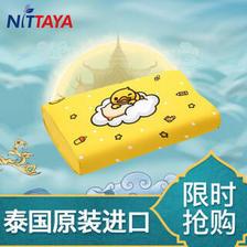 NITTAYA妮泰雅 儿童护颈枕 升级版核桃小鸭 *2件 178元包邮(合89元/件)