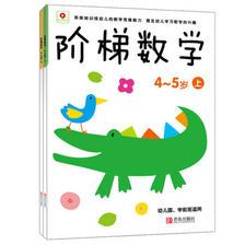 《邦臣小红花 阶梯数学4~5岁》上下两册 16.8元包邮(需用券) ¥17