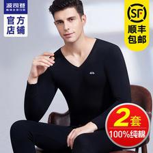 波司登 100%精梳棉 男士保暖秋衣秋裤套装 过万评价全5分好评 79元顺丰包邮