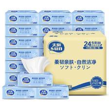¥22.83 C&S 洁柔 太阳系列抽纸 3层100抽*24包(170*119mm)