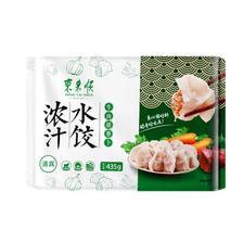 京东PLUS会员:东来顺 牛肉胡萝卜水饺 435g(24只装) 32.9元,可优惠至16.45元