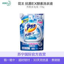 ¥15.43 花王(KAO)衣物洗护 洗衣液 0.77kg 替换补充装