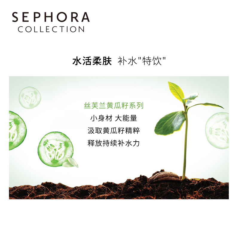Sephora 丝芙兰 黄瓜籽水活爽肤水 14.5元