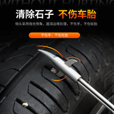 SEBTER 帅贝特 SBT_7901 汽车轮胎清石钩 普通款 7.8元