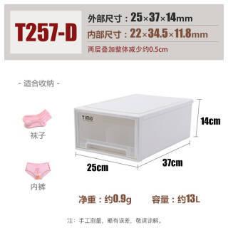 天马收纳盒塑料抽屉式收纳箱大小号组合储物箱内衣服玩具整理箱 T257-D 单件装 36.9元