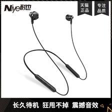 ¥14.1 Niye 耐也 颈挂式蓝牙耳机 标准版红/黑色可选