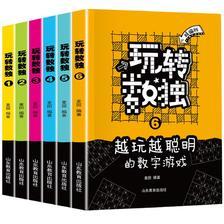 《玩转数独:越玩越聪明的数字游戏》全6册 送6支铅笔 6.9元包邮