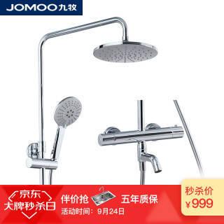 九牧(JOMOO)智能恒温花洒淋浴器套装挂墙式淋浴花洒龙头套装 897元