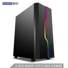 IPASON 攀升 G1 组装台式电脑(i5-9400F、8GB、480GB、GTX1660) 3999元