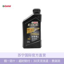 Castrol 嘉实多 极护钛流体 0W-40 A3/B4 SN 全合成机油 1Qt *7件 333.08元(合47.58元/