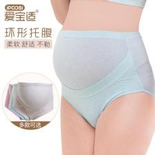 爱宝适 孕妇纯棉 内裤 9.9元(需用券)