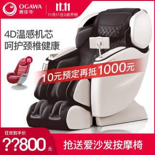 奥佳华(OGAWA) 按摩椅家用自动全身按摩椅子精选推荐7598C御手温感大师椅 复古棕 29790元