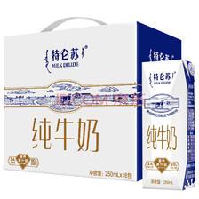 ¥48.56 蒙牛 特仑苏 纯牛奶 250ml*16 礼盒装