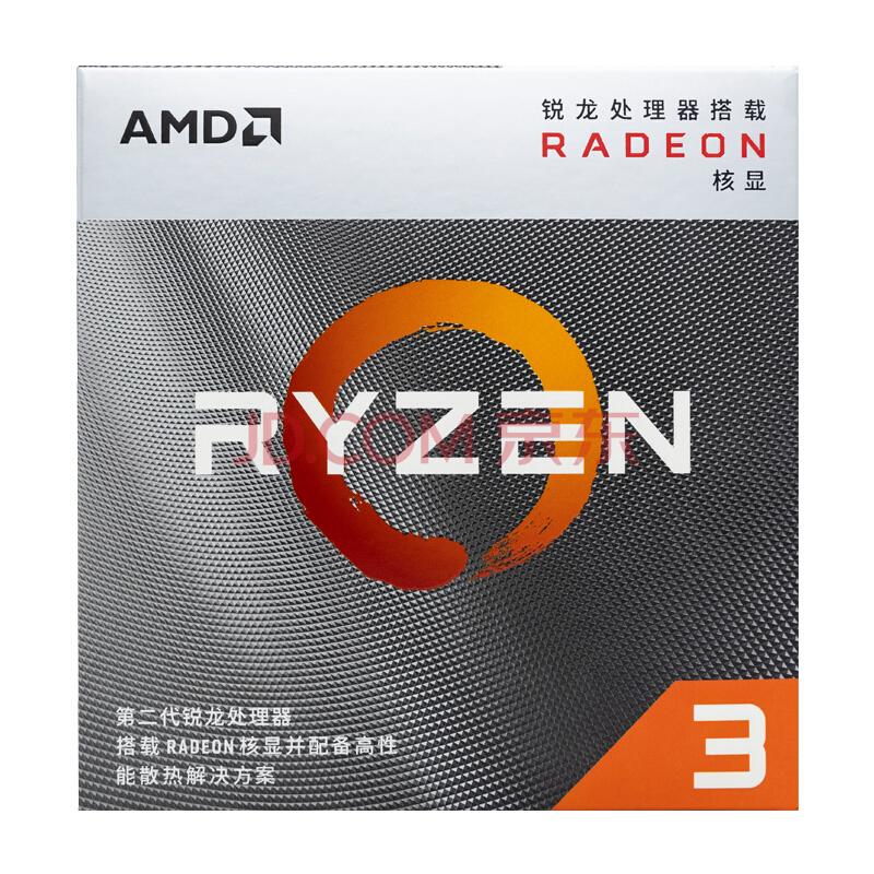 ¥769 AMD 锐龙3 3200G CPU处理器