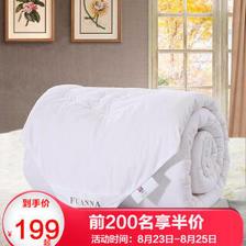 FUANNA 富安娜 进口羊毛混合双人被芯 白色 1.8m 199元