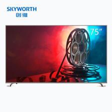 18日0点: Skyworth 创维 75A7 75英寸 4K液晶电视 5539元包邮