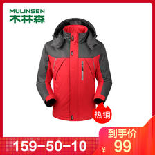 MULINSEN 木林森 WK0811 男士登山冲锋衣 99元(需用券)