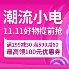 促销活动:京东11.11好物提前购潮流小电会场 领劵满减