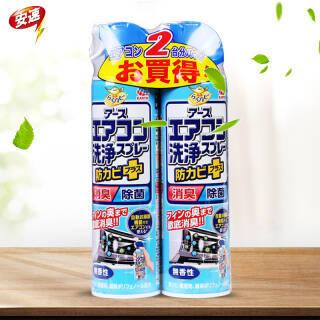 安速ARS 日本进口空调清洗剂清洁剂420ml*2瓶 无香型 34.1元