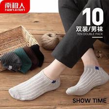 南极人(Nan ji ren) 男士短袜 彩标款 10双装 19.9元