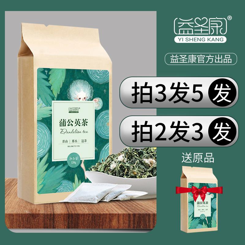 ¥6.9 蒲公英茶包小袋装