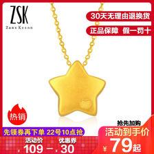 ZSK珠宝 足金星星吊坠 79元包邮(双重优惠)