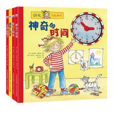 12日8点:《幼儿家庭课堂》(套装共4册) 31.15元
