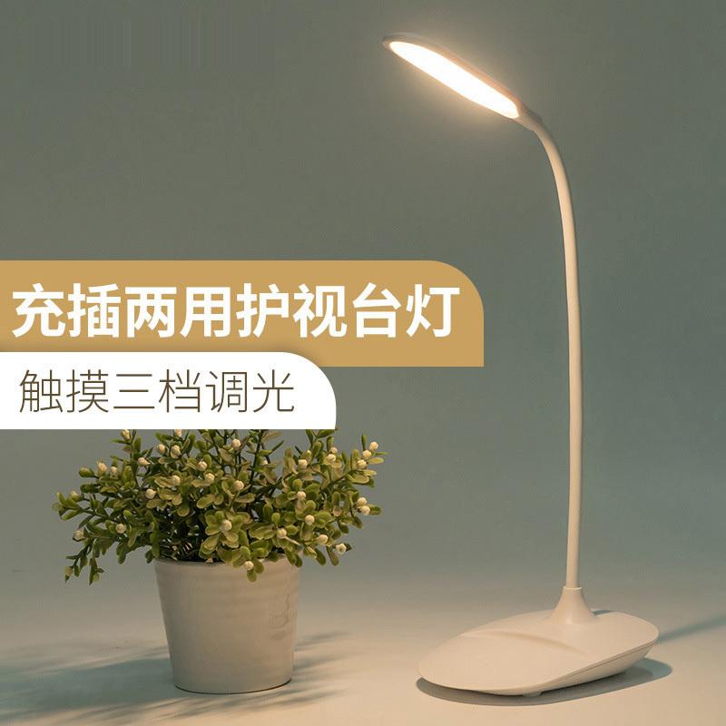 ¥18 台风充插电两用护眼小台灯大学生宿舍书桌卧室床头学习阅读led灯