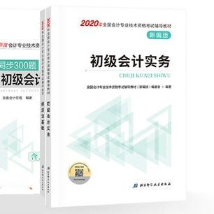东奥 《初级会计职称》2020教材 6.8元包邮(需用券) ¥7