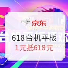 促销活动: 京东618台机平板狂欢开启 1元抵618元