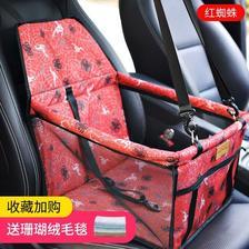 mdeho 麦德豪 车载宠物安全座椅 25.5元包邮(需用券) ¥26