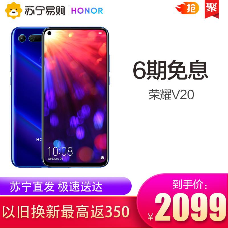 HONOR 荣耀 V20 智能手机 魅丽红 6GB 128GB 2049元