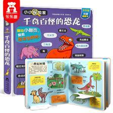 《乐乐趣小小探险家:千奇百怪的恐龙》3D立体书 19元包邮
