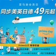 高能预告!亚马逊海外购Prime会员日明日开始预热 Prime试用1个月 重点关注免运费直邮笔记本!