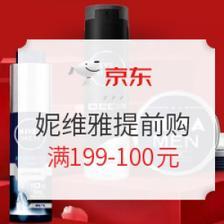 促销活动: 京东 妮维雅官方旗舰店 双11提前剧透 每满199-100元,更有丰厚赠