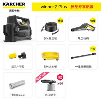 KARCHER 卡赫 winner 2 Plus 家用高压洗车机 299元