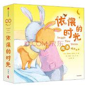 《依偎的时光双语睡前绘本》(套装共5册)84元,可100-50'