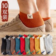 10双袜子男潮夏季船袜短袜纯棉薄款 券后¥19.9