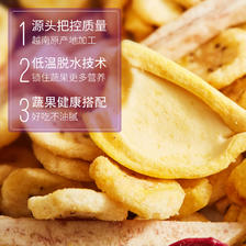 沙巴哇综合蔬果干紫薯芭蕉芋头条菠萝蜜干果蔬脆片休闲零食30g*10 64.9元