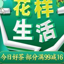 促销活动:京东花样生活夏日好茶会场 部分满99减16