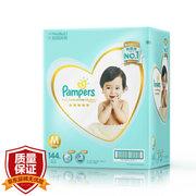 88VIP:Pampers 幫寶適 一級系列 嬰兒紙尿褲 M144片+M62片+L72片 415.65元包郵(需用券) ¥416'