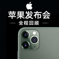 新手机超强拍摄+续航升级 $699起 Apple 发布会全程回顾, 新入门iPad, 常亮屏苹果表今天可下单