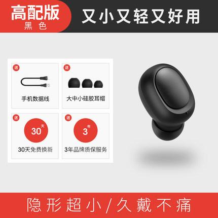 ¥14.9 havit/海威特 I6隐形蓝牙耳机无线