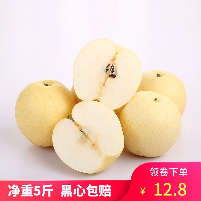 ¥9.9 河北皇冠梨新鲜当季整箱水果梨子5斤现货绿宝石水晶梨水晶脆冠梨