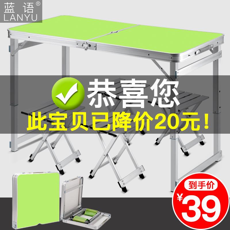 ¥29 蓝语折叠桌摆摊户外折叠桌子家用简易折叠餐桌椅便携式地推小桌子